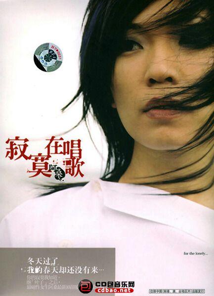 阿桑[寂寞在唱歌]专辑 封面.jpg