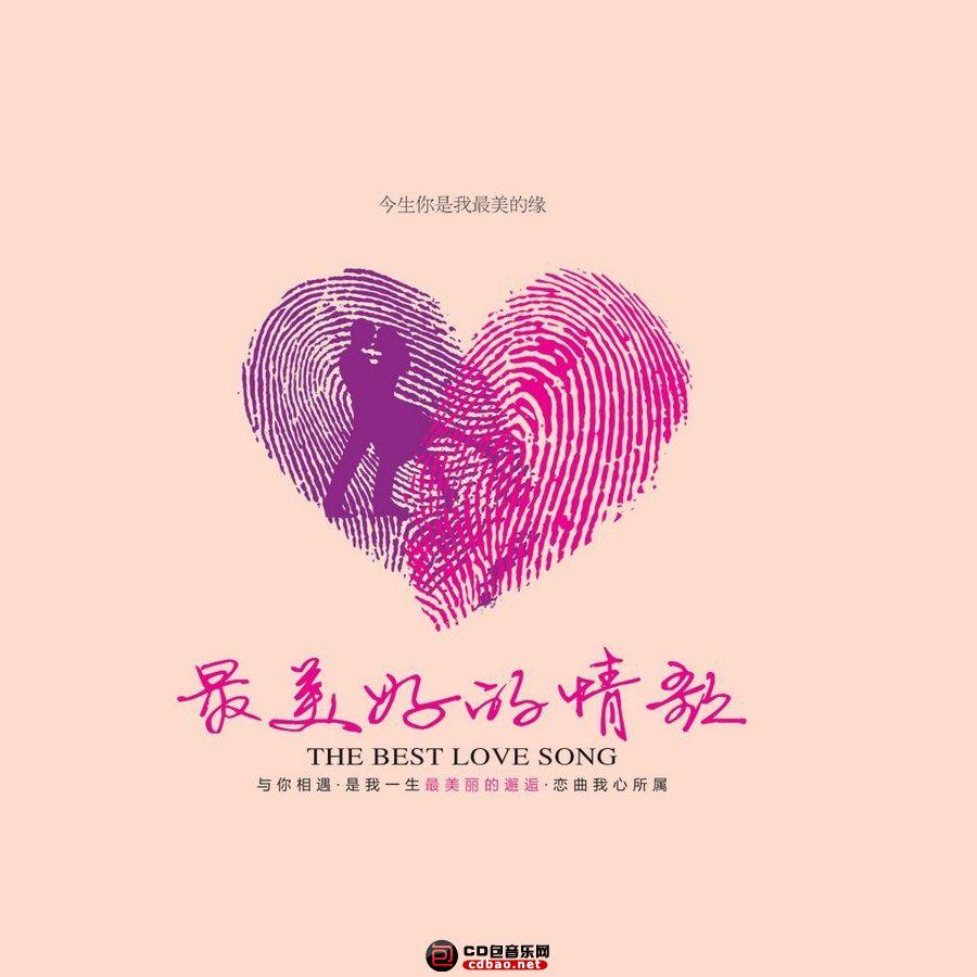 《最美好的情歌》封面.jpg