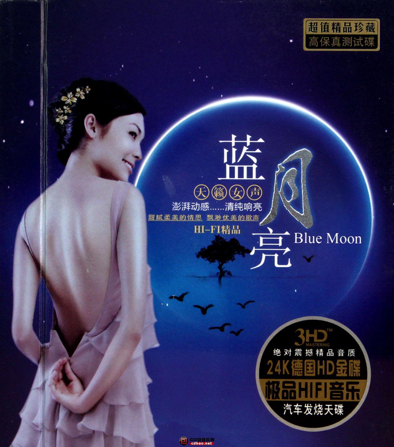 蓝月亮·天籁女声3CD.jpg