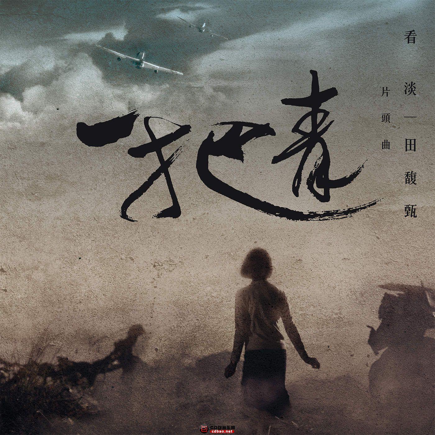 看淡 (電視劇「一把青」片頭曲) - Single 1.jpg