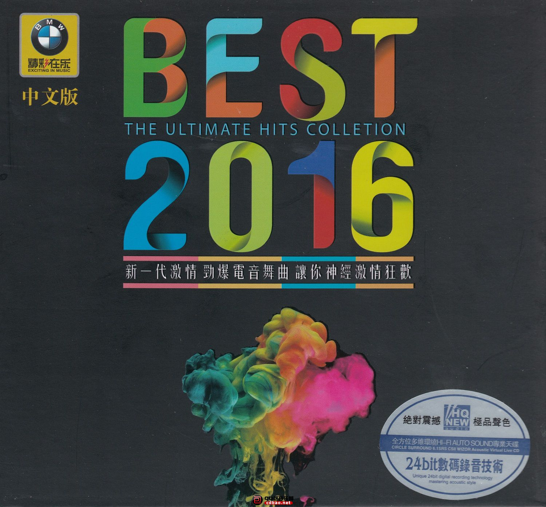 BEST_2016[中文版]-COVER2.jpg