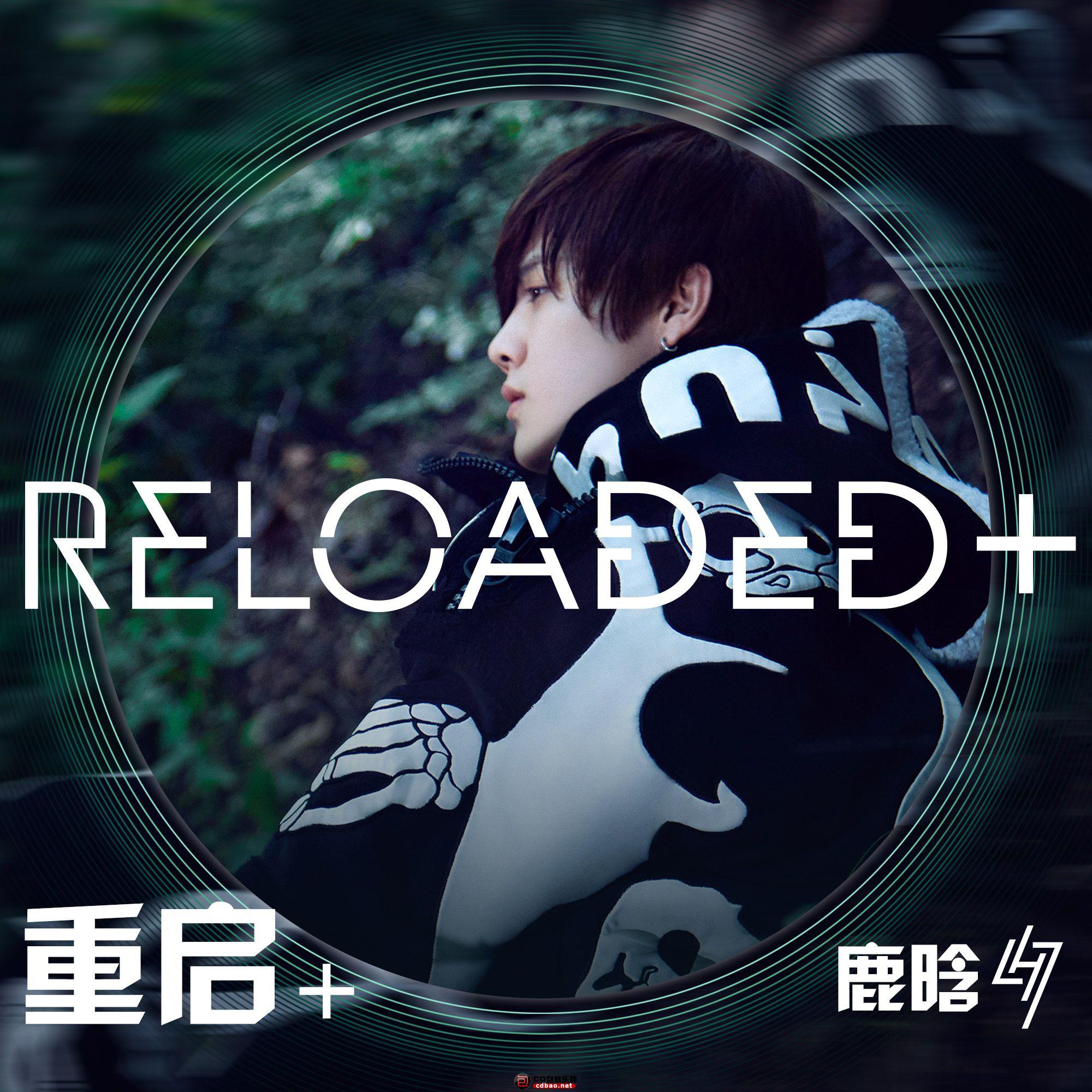 鹿晗《Reloaded  (重启  )》海报.jpg