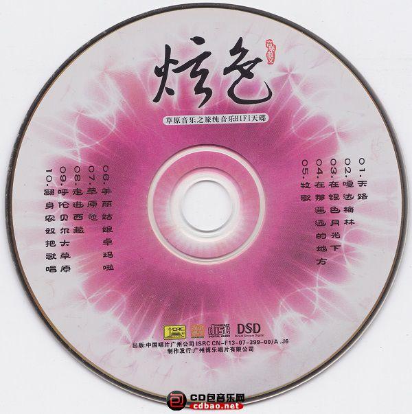 音乐散文炫色 DSD.jpg