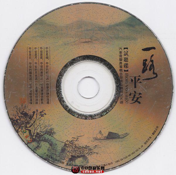 一路平安 DSD(试听碟).jpg