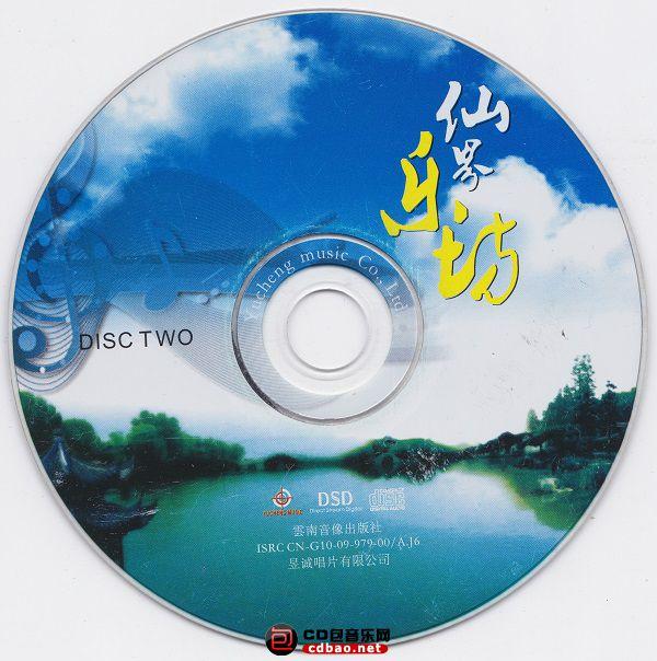 仙界乐坊 DSD.jpg