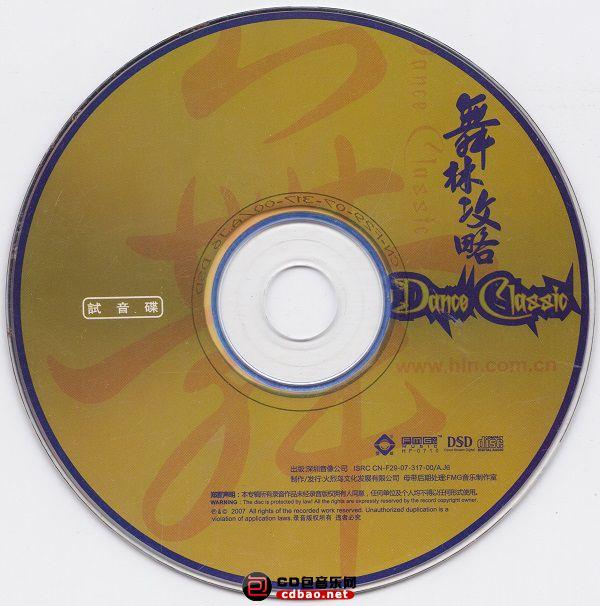 舞林攻略发烧秘笈 DSD(试音碟).jpg