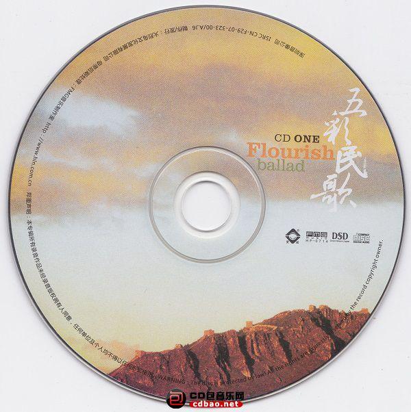 五彩民歌 DSD.jpg