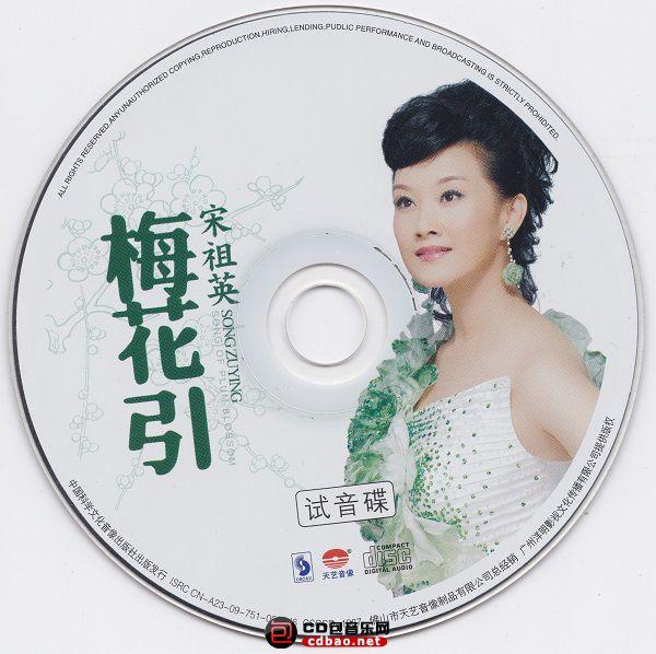 梅花引(试音碟) .jpg