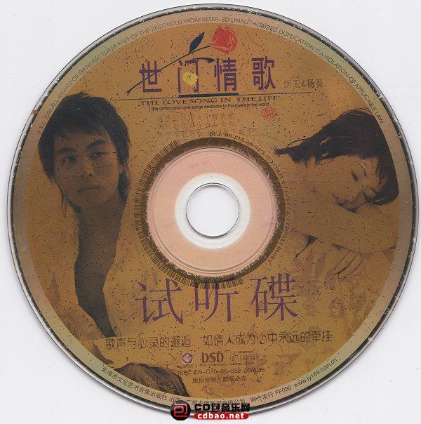 世间情歌 DSD(试听碟).jpg