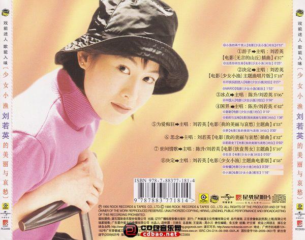 刘若英 - 少女小渔的美丽与哀愁1.jpg