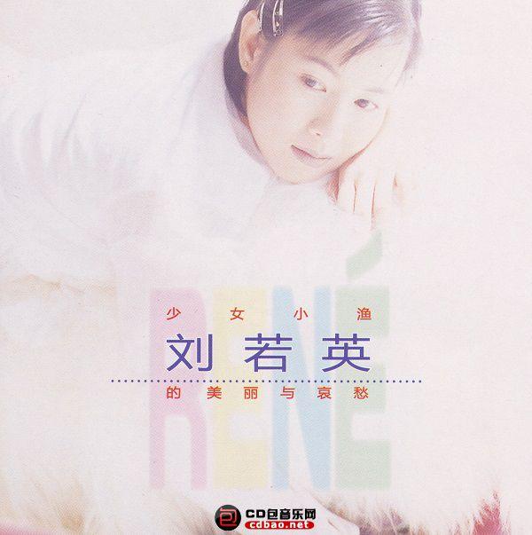 刘若英 - 少女小渔的美丽与哀愁2 (2).jpg
