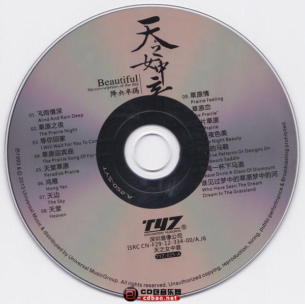 降央卓玛 - 天之女中音.jpg
