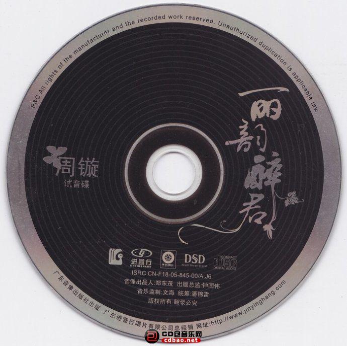 丽韵醉君 DSD(试音碟).jpg