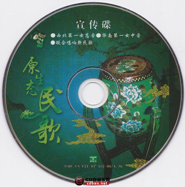 原生态民歌 DSD (宣传碟).jpg