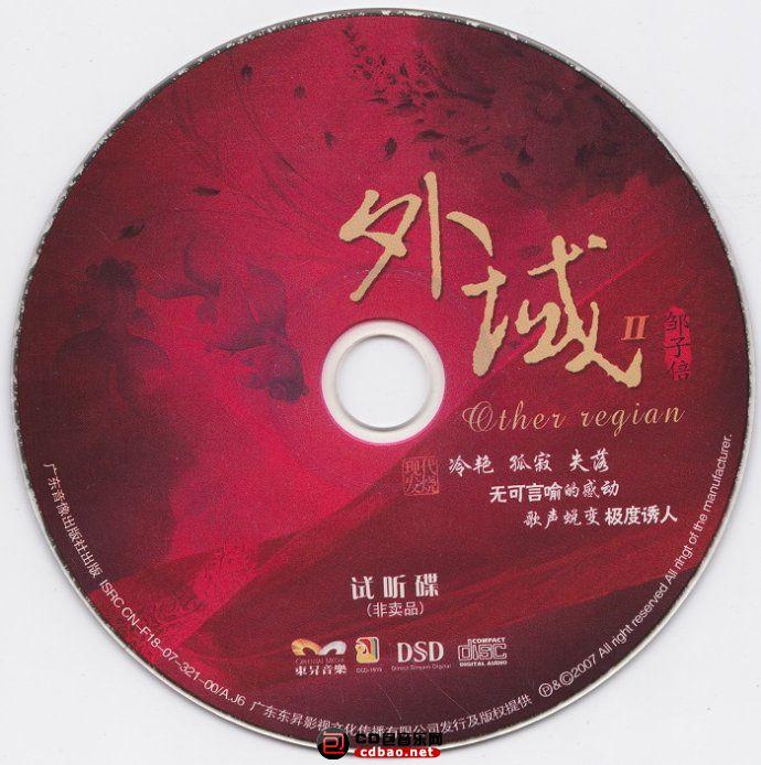 外域Ⅱ DSD(试听碟-非卖品).jpg