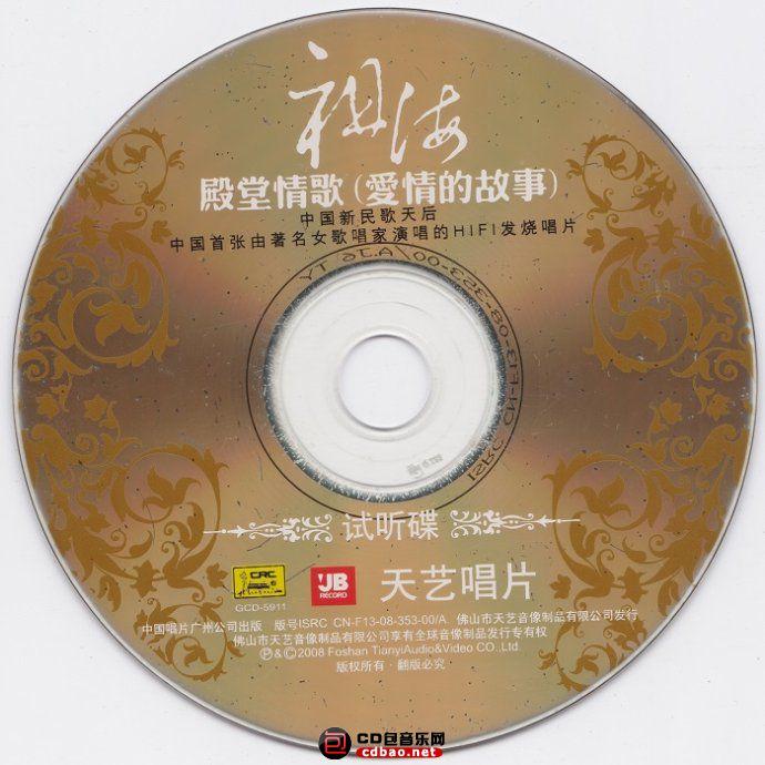 殿堂情歌(爱情的故事)(试音碟).jpg