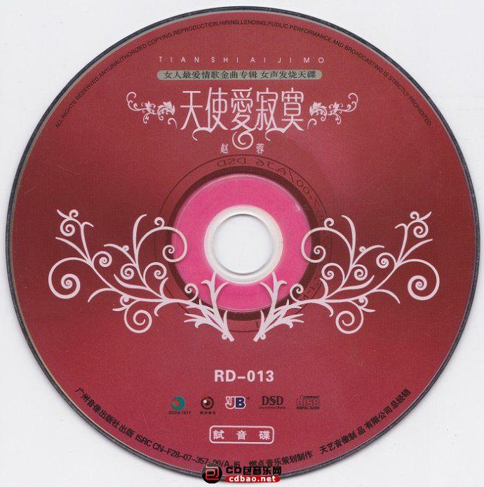 天使爱寂寞 DSD(试音碟).jpg