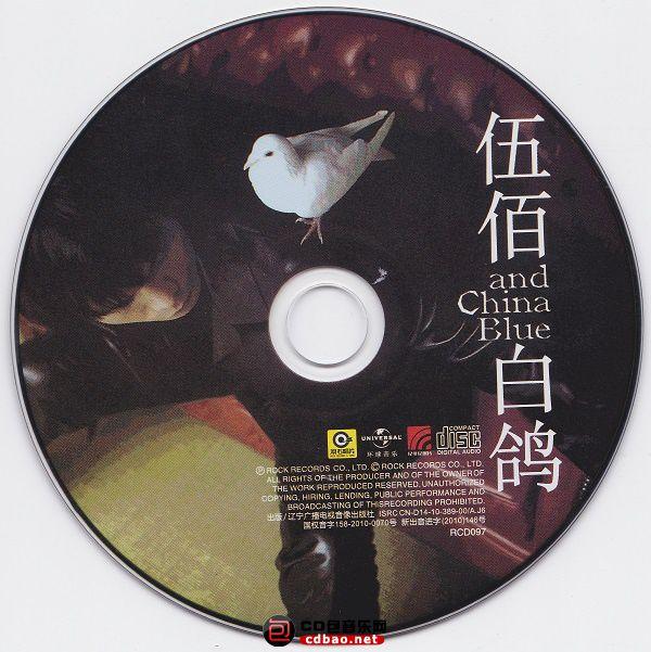 伍佰 - 白鸽2.jpg