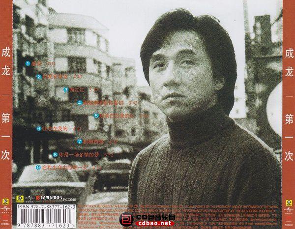 成龙 - 第一次2.jpg