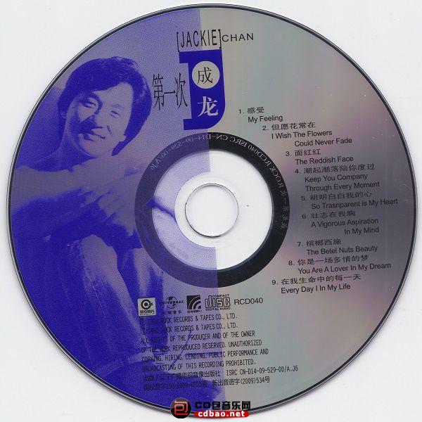 成龙 - 第一次3.jpg