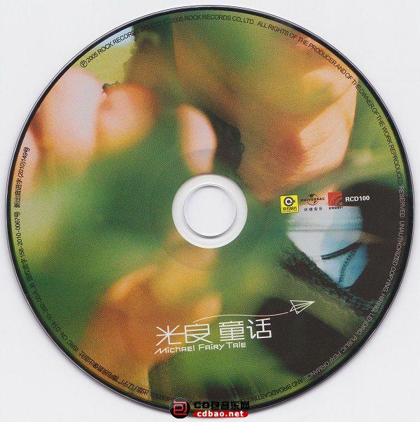 光良 - 童話3.jpg