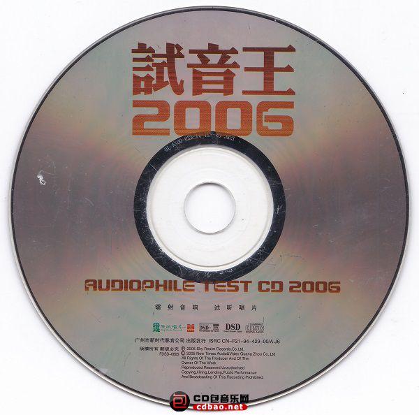 试音王2006 DSD(试听碟).jpg