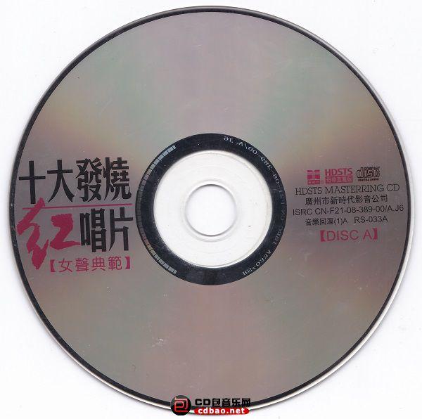 十大发烧红唱片女声典范.jpg