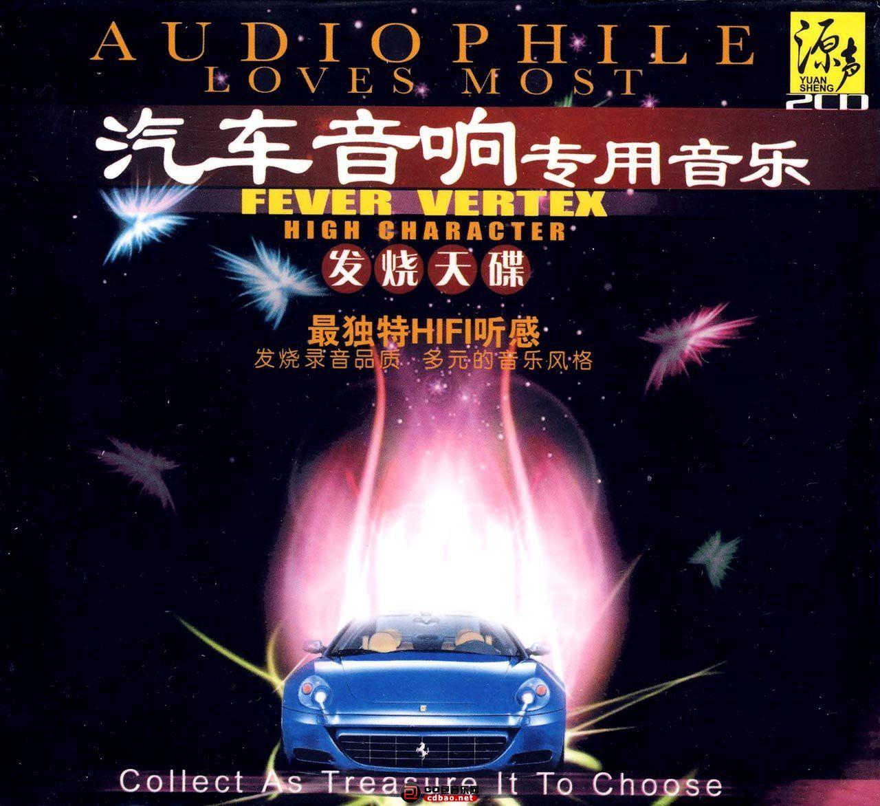 汽车音响专用音乐《发烧天碟》(2CD).jpg
