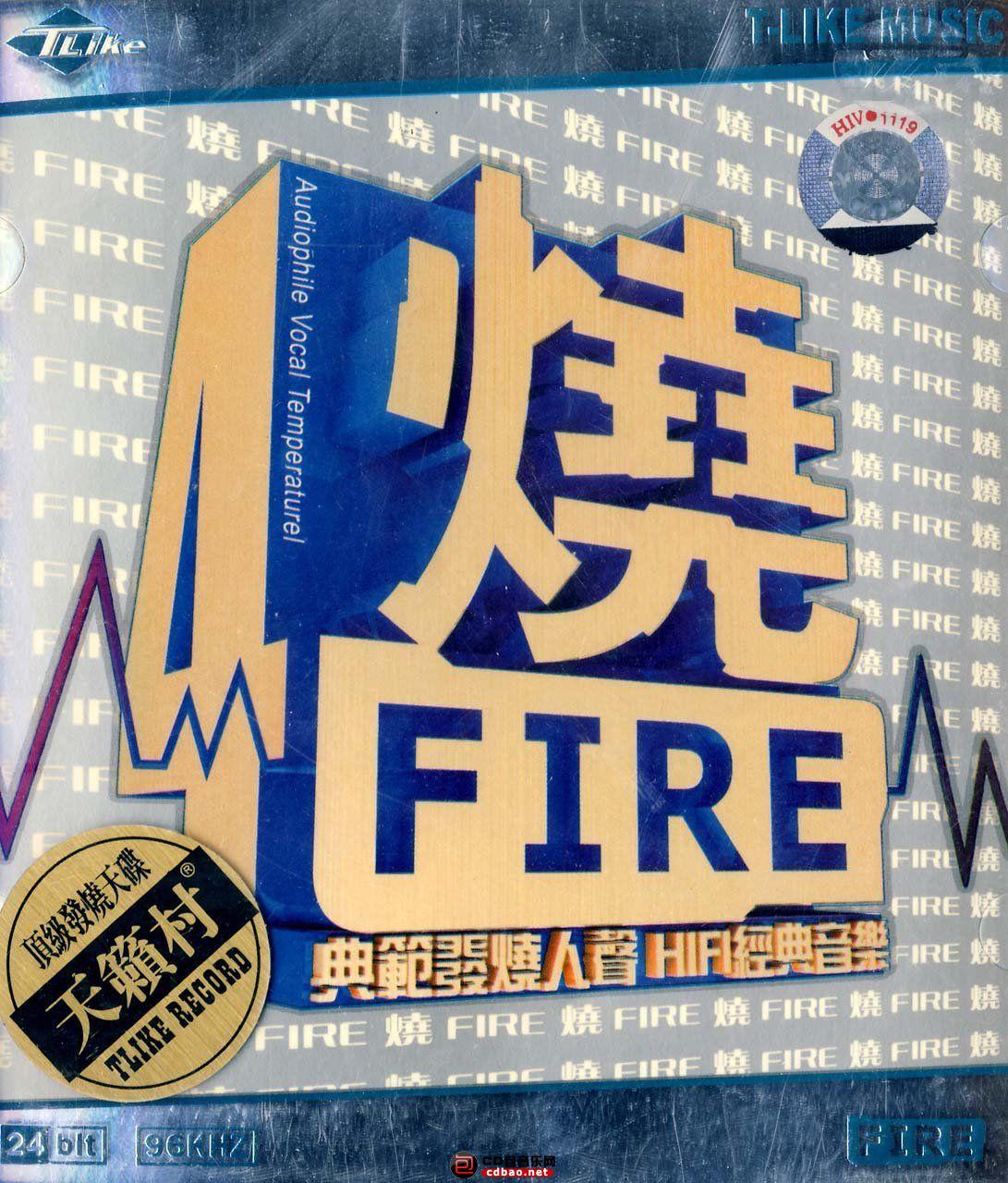 群星《烧4·典范发烧人声HIFI经典音乐》.jpg