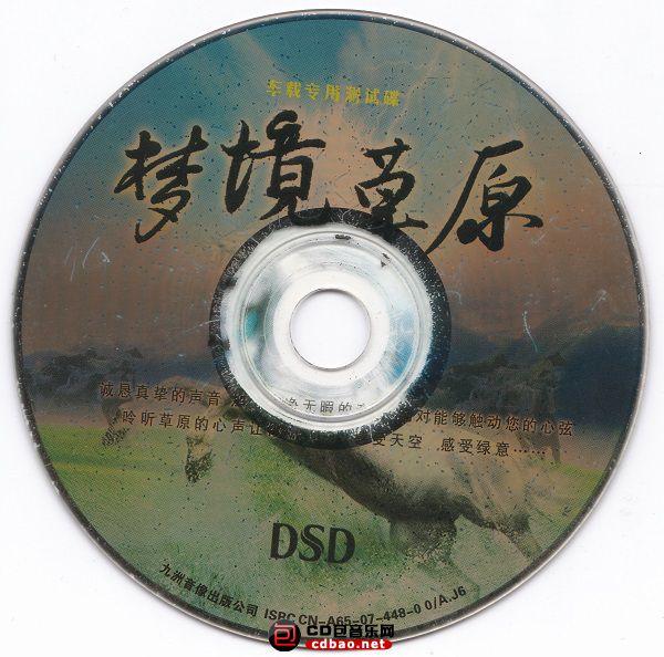 梦境草原 DSD(汽车专用测试碟).jpg
