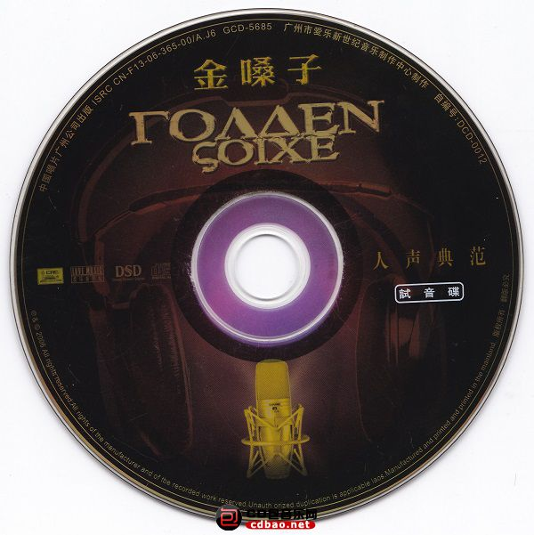 人声典范-金嗓子 DSD(试音碟).jpg