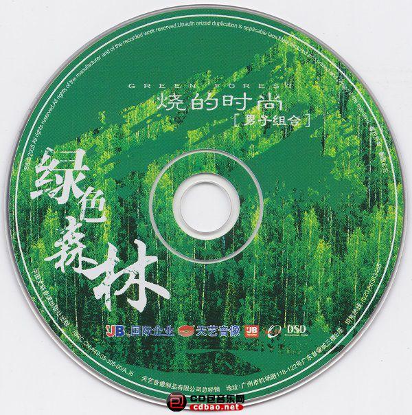 三男组合 - 绿色森林烧的时尚.jpg