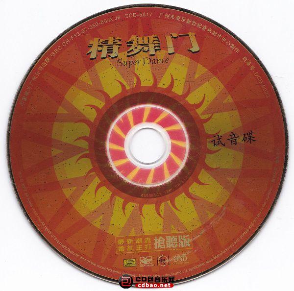 精舞门 DSD(试音碟).jpg