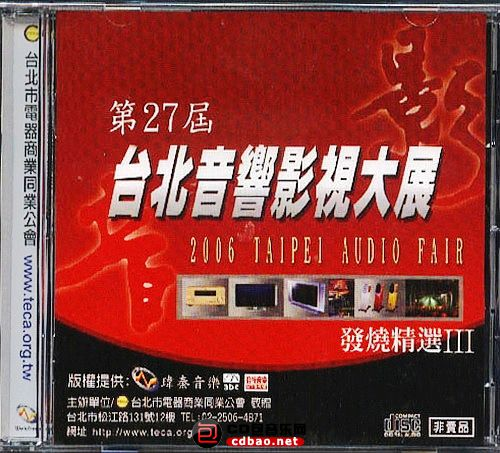 03[音展纪念碟] 2007年《第27届台北音响影视大展发烧精选 Ⅲ 》.jpg