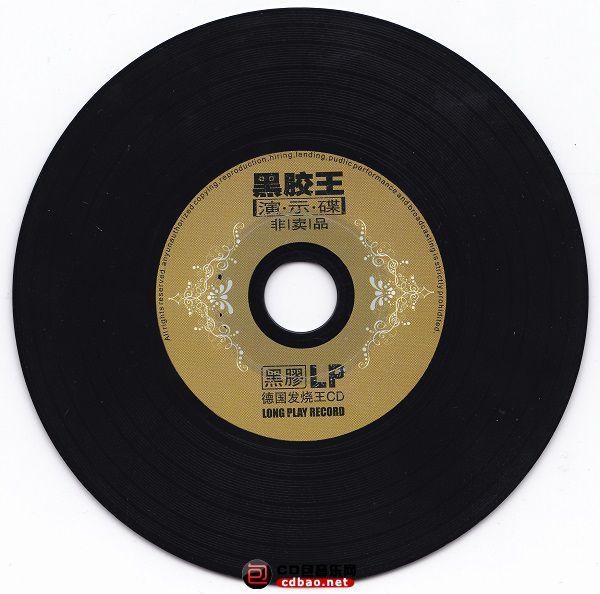 黑胶王演示碟LPCD(非卖品).jpg