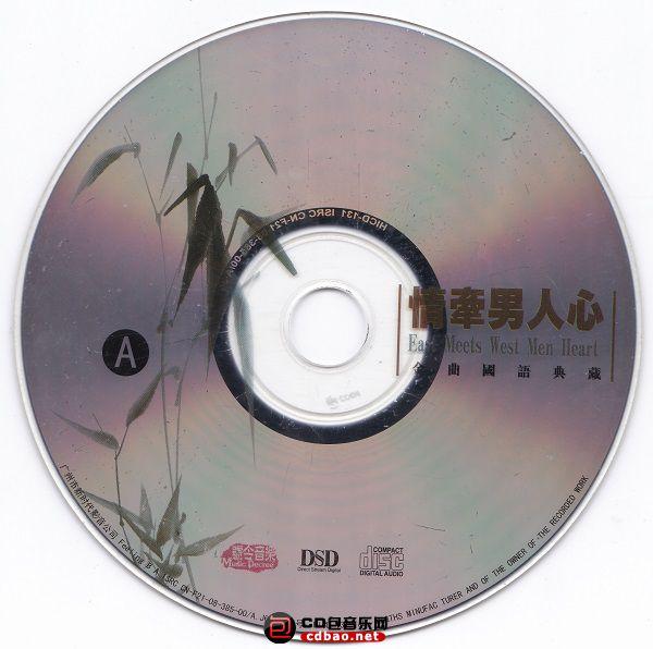 情牵男人心金曲国语典藏 DSD 2CD1.jpg