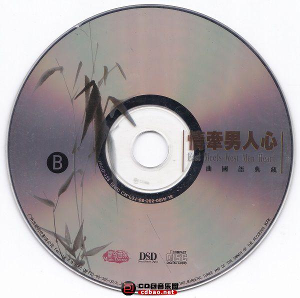 情牵男人心金曲国语典藏 DSD 2CD2.jpg