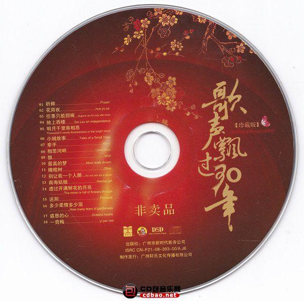歌声飘过三十年珍藏版 DSD(非卖品).jpg