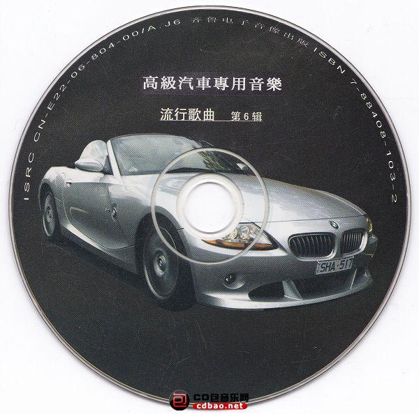 高级汽车专用音乐流行歌曲第6辑.jpg