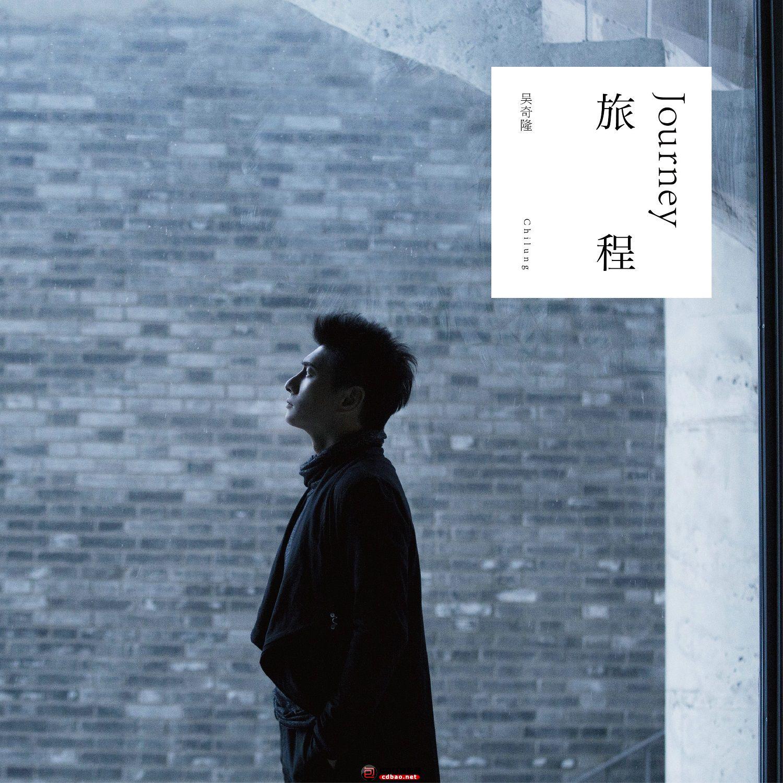 吴奇隆《旅程》专辑大封面.jpg