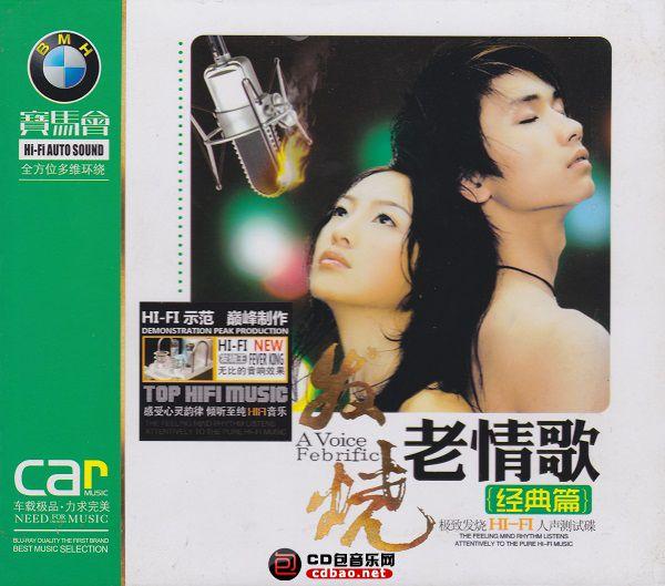 群星 - 发烧老情歌经典篇 3CD.jpg