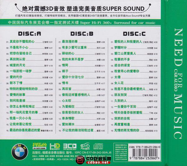 群星 - 发烧老情歌经典篇 3CD2.jpg