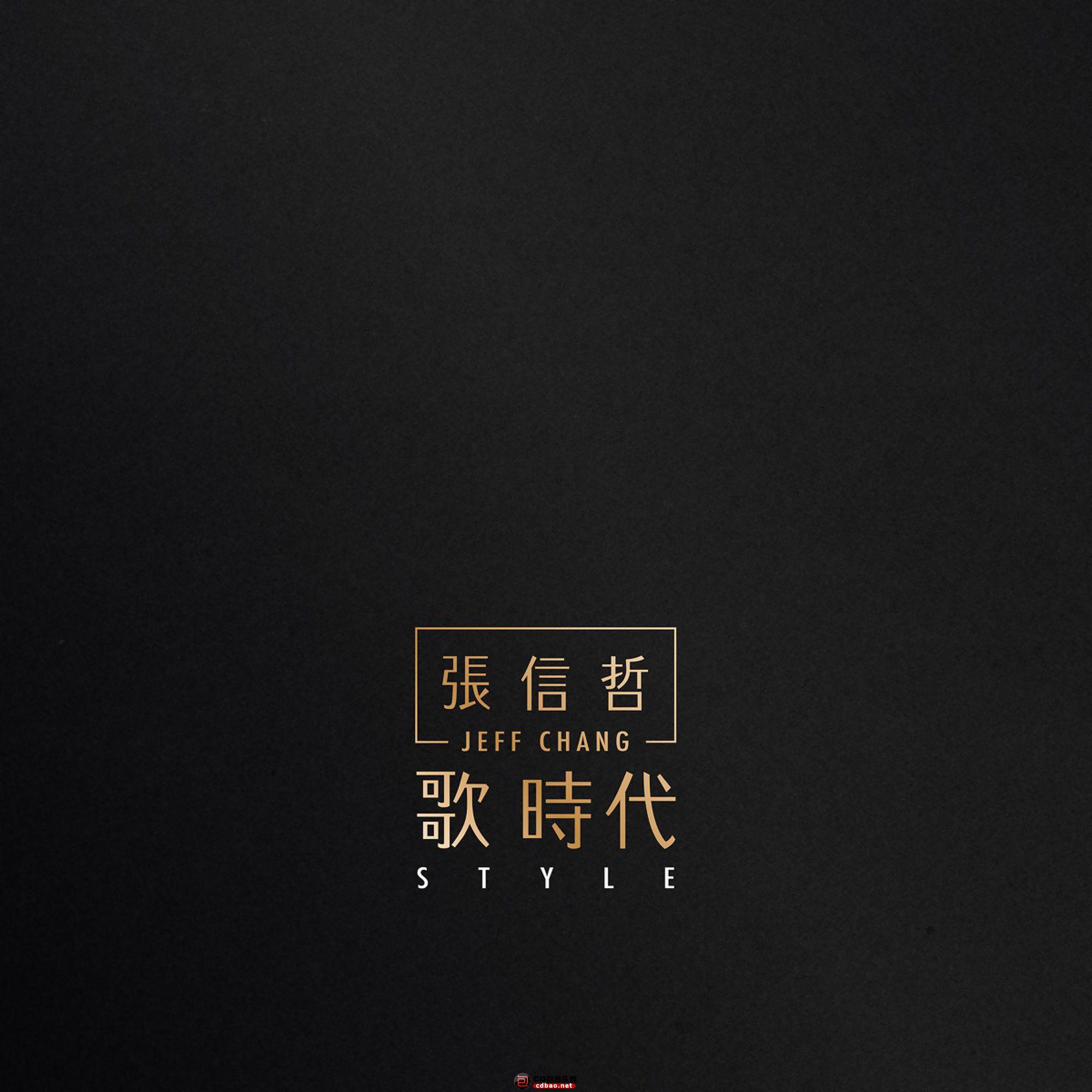 张信哲专辑《歌 时代》封面.jpg