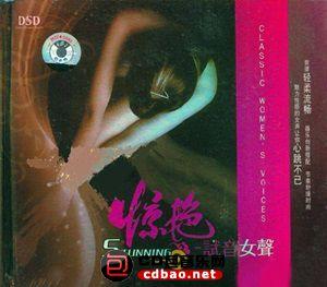 群星《惊艳 试音女声》2CD.jpg