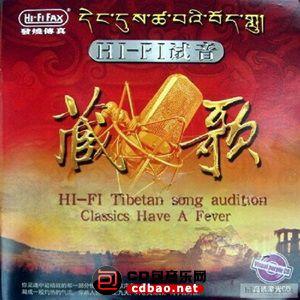 群星《HI-FI试音·藏歌》2CD1.jpg
