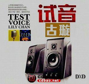 试音古璇(DXD).jpg