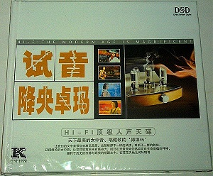 试音降央卓玛DSD.jpg