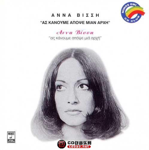Anna Vissi - As Kanoume Apopse Mian Arhi.jpg