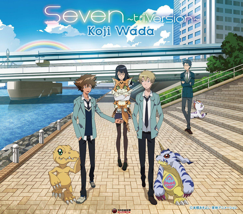 和田光司 - Seven~tri.Version