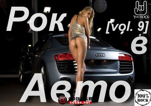 Рок в Авто (vol. 9).jpg